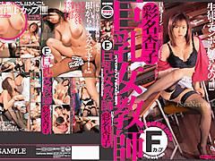 Kyoko Ayana in Big Boob Teacher