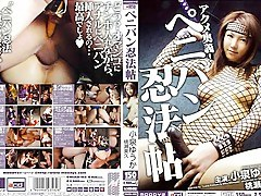 Yuka Koizumi in Penis Band Ninja