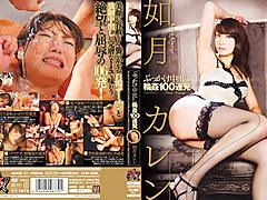 Karen Kisaragi in 100 Cumshot