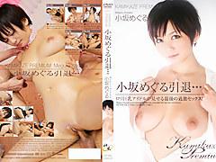 Meguru Kosaka in Kamikaze Premium