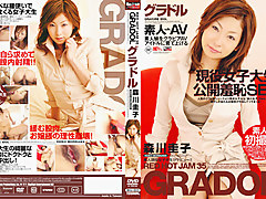 Keiko Morikawa in Gradol