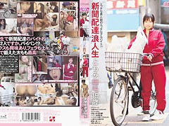 Newspaper Delivery Ronin Raw Tomomi Glabrous 19-year-old